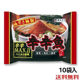 【送料無料】辛辛魚らーめん辛辛MAXバージョン2 (袋タイプ 1箱10食入)