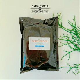 hana hennaハナヘナ インディゴ(ブルー)500g白髪染め 天然ヘナ