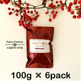 hana henna お得セットハナヘナ ハーバルマホガニー(濃い茶)100g×6パック!