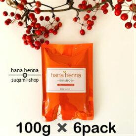 hana henna お得セットハナヘナ ナチュラル(オレンジ)100g×6パック!