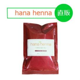 hana hennaハナヘナ ハーバルマホガニー(濃い茶)100g白髪染め 天然ヘナ