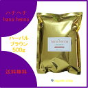 【送料無料】hana hennaハナヘナ ハーバルブラウン(こげ茶)500g