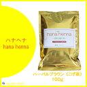 hana hennaハナヘナ ハーバルブラウン(こげ茶)100g