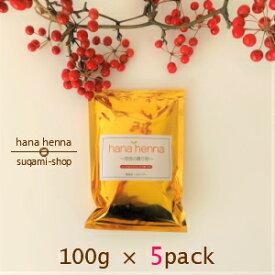 hana henna 100g×5パックハナヘナ ハーバルブラウン(こげ茶)