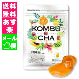 コンブチャ 生サプリメント ダイエットサプリ KOMBUCHA 30粒 送料無料