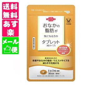 大正製薬 おなかの脂肪が気になる方のタブレット 粒タイプ ダイエットサプリ 送料無料