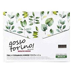 【期間限定ポイント10倍】ゴッソトリノ マウスウォッシュ 口臭ケア 30包 送料無料