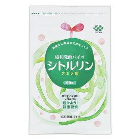 協和発酵バイオ シトルリン L-シトルリン アミノ酸 1袋 送料無料