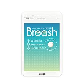 ブレッシュ プラス サプリメント 口臭 予防 送料無料