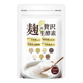 麹の贅沢生酵素 ダイエットサプリ 麹 酵素 送料無料