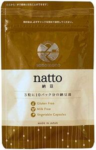 そのもの納豆 納豆菌 サプリメント 腸活 90粒 送料無料