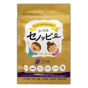 セノッピー 栄養サポートグミ ブドウ味 カルシウム アルギニン DHA ルテイン シールド乳酸菌 30粒 送料無料