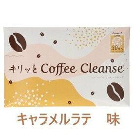 Dr.Coffee ドクターコーヒー キャラメルラテ味 30包 ダイエットコーヒー 健康食品 送料無料