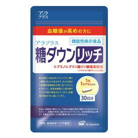 アラプラス 糖ダウン リッチ 30カプセル 約1ヶ月分 ALA 5-アミノレブリン酸リン酸塩 アミノ酸 機能性表示食品 サプリメント 送料無料