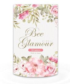 Bee Glamaur ビーグラマー 30粒 約2週間分 エラスチン バストアップ サプリメント 送料無料