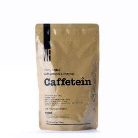 Caffetein カフェテイン 150g ダイエットコーヒー 健康食品 送料無料