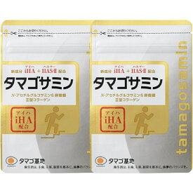 タマゴサミン グルコサミン 90粒 2袋セット 送料無料