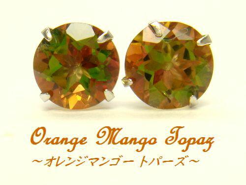 K14WG オレンジマンゴー ミスティックトパーズ 5ミリ ホワイトゴールド スタッドピアス