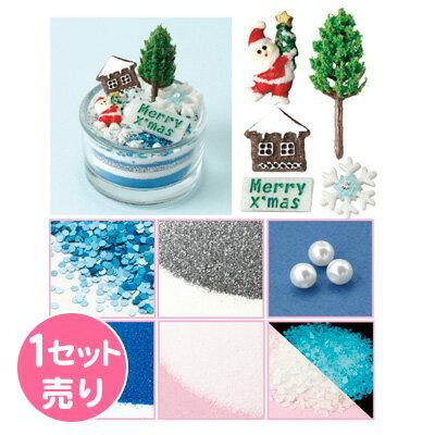 青 クリスマスサンドアート手作りセット【メール便・同梱OK】