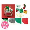 赤緑 クリスマスサンドアート手作りセット【メール便・同梱OK】