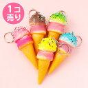 二段アイスクリームむにむにキーホルダー 1個売り キーホルダー バッグ 鞄 コレクション【メール便・同梱OK】
