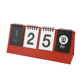 日めくりカウントダウン カレンダー 文具 文房具 ステーショナリー ステショ【メール便・同梱OK】