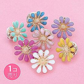 お花のピンバッジ 1個売り 小物 雑貨 バッジ【メール便・同梱OK】