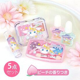 虹色ユニコーン ほっぺちゃん コスメ 5点セット【メール便・同梱OK】