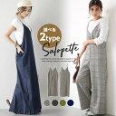 選べる2type サロペット キャミワンピ レディース オールインワン スカート パンツ ワイドパンツ スリット 楽ちん 体…