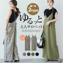 【残りわずか!在庫限り超価格】 選べる2type サロペット キャミワンピ レディース オールインワン スカート パンツ …