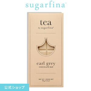 Sugarfina 公式 アールグレー チョコレートバーEarl Grey Chocolate Barインスタ映え ホワイトチョコレート スイーツ お菓子 おしゃれ 可愛い スィーツ 高級 洋菓子 誕生日 記念日 ご褒美 【楽天海外