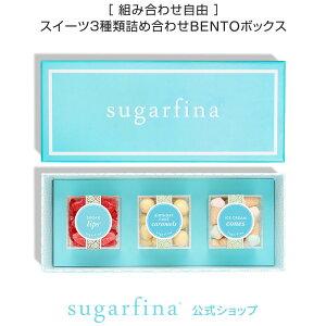 【送料無料】Sugarfina 公式 シュガーフィーナブルー 3種類 DYO BENTOボックスSugarfina Blue 3pc DYO Bento Boxインスタ映え 詰め合わせ セット スイーツ お菓子 おしゃれ 可愛い スィーツ 高級 洋菓子 誕