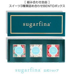 【送料無料】Sugarfina 公式 ダークブルー 3種類 DYO BENTOボックスDark Blue 3pc DYO Bento Boxインスタ映え 詰め合わせ セット スイーツ お菓子 おしゃれ 可愛い スィーツ 高級 洋菓子 誕生日 記念日 ご