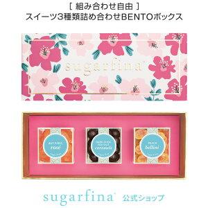 【送料無料】Sugarfina 公式 フローラル 3種類 DYO BENTOボックスFloral 3pc DYO Bento Boxインスタ映え 詰め合わせ セット スイーツ お菓子 おしゃれ 可愛い スィーツ 高級 洋菓子 誕生日 記念日 ご褒美