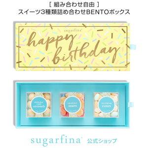 【送料無料】Sugarfina 公式 ハッピーバースデー 3種類 DYO BENTOボックスHappy Birthday 3pc DYO Bento Boxインスタ映え 詰め合わせ セット スイーツ お菓子 おしゃれ 可愛い スィーツ 高級 洋菓子 誕生日