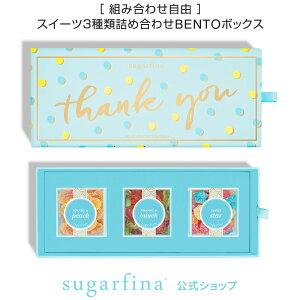 【送料無料】Sugarfina 公式 サンキュー 3種類 DYO BENTOボックスThank You 3pc DYO Bento Boxインスタ映え 詰め合わせ セット スイーツ お菓子 おしゃれ 可愛い スィーツ 高級 洋菓子 誕生日 記念日 ご褒
