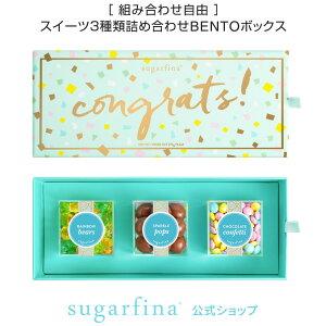 【送料無料】Sugarfina 公式 お祝い 3種類 DYO BENTOボックスCongrats 3pc DYO Bento Boxインスタ映え 詰め合わせ セット スイーツ お菓子 おしゃれ 可愛い スィーツ 高級 洋菓子 誕生日 記念日 ご褒美 【