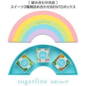 【送料無料】Sugarfina 公式 レインボー 3種類 DYO BENTOボックスRainbow 3pc DYO Bento Boxインスタ映え 詰め合わせ セット スイーツ お菓子 おしゃれ 可愛い スィーツ 高級 洋菓子 誕生日 記念日 ご褒美