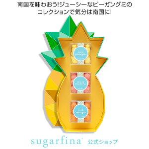 Sugarfina 公式 シュガーフィーナ トロピカル 3種類 弁当ボックスTropical 3pc Bento Boxインスタ映え 高級スイーツ 高級お菓子 お菓子 スイーツ 詰め合わせ 送料無料 グミ グミ詰め合わせ 高級グミ