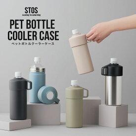 【STOS(ストス)】 ペットボトルクーラーケース 保冷 ペットボトル【Sugar Land シュガーランド】