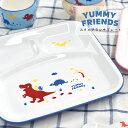 【YUMMY FRIENDS スクエアランチプレート】 ピンク ブルー 動物 恐竜 仕切り皿 子ども キッズ 可愛い 割れにくい 軽量 電子レンジ・食洗器対応 日本製 キッズプレート 正方形【Suga