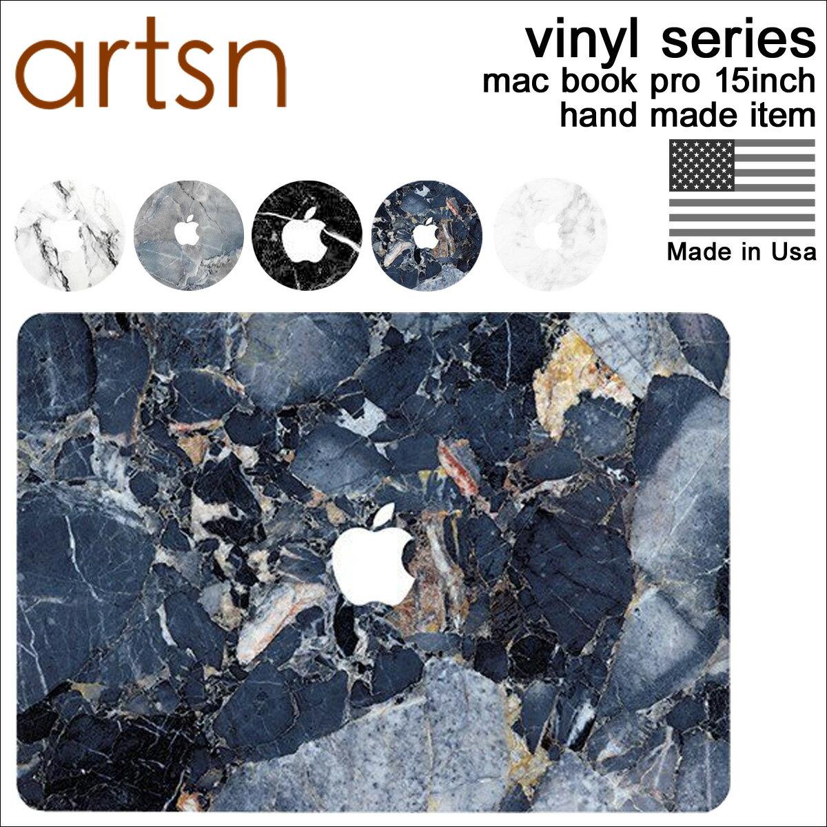 アーツン ARTSN MacBook Pro 15 シール ケース マックブックプロ カバー 保護フィルム マーブル VINYL SERIES [12/28 追加入荷]