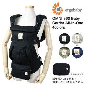 【最大600円OFFクーポン】ERGOBABY エルゴベビー エルゴ オムニ360 抱っこ紐 ベビーキャリア 新生児 OMNI 360 BABY CARRIER ALL IN ONE