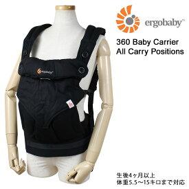 ERGOBABY エルゴベビー エルゴ 360 抱っこ紐 ベビーキャリア BABY CARRIER ALL CARRY POSITIONS ブラック 黒
