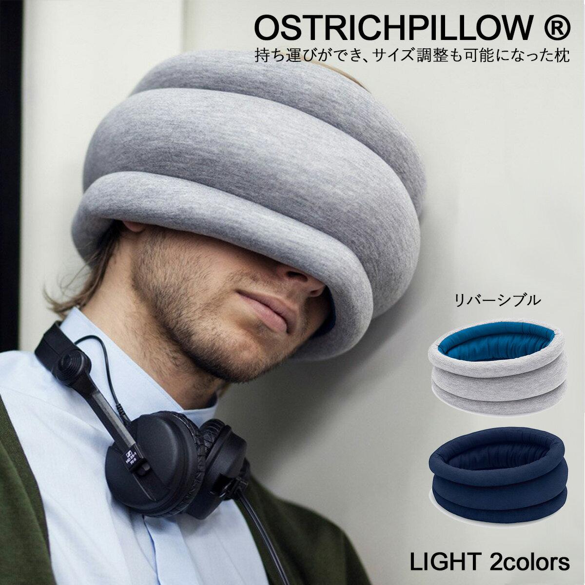 OSTRICH PILLOW ライト オーストリッチピロー LIGHT 枕 うつぶせ まくら オーストリッチ 寝具グッズ グレー ネイビー