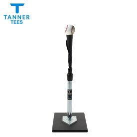 Tanner Tees タナーティー バッティングティー スタンド オリジナル スタンダード 野球 打撃 バッティング 硬式 軟式 練習 THE ORIGINAL STANDARD ブラック 黒 TT001