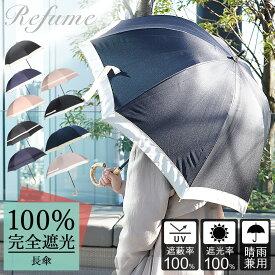 日傘 長傘 完全遮光 遮光率100% 軽量 遮光 晴雨兼用 UVカット 280g Refume レフューム レディース 雨傘 傘 遮熱 雨具 無地 紫外線対策 ブラック ネイビー アイスグレージュ 黒 紺 REFU-0002 [9/7 追加入荷]