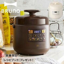 ノベルティー付属 ブルーノ BRUNO 圧力鍋 なべ 電気 蒸し 1.5L 炊飯器 電気鍋 マルチクッカー 電気なべ 煮込み クラッシー 簡単調理 家電 アイボリー ブラウン BOE058