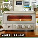 ブルーノ BRUNO トースター 4枚 オーブントースター スチーム ベイク コンベクション 揚げ物 スチーム 蒸気 ノンフラ…