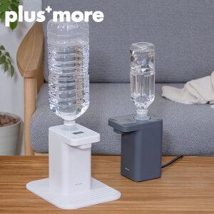 プラスモア plusmore ウォーターサーバー 2L 卓上 本体 ペットボトル 小型 温水機 机上 一人暮らし コンパクト 家電 MO-SK003